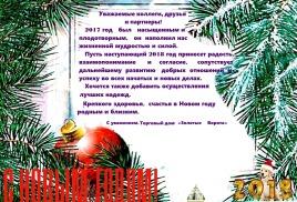 """Торговый дом """" Золотые Ворота"""" поздравляет коллег, друзей и партнёров с Новым годом и Рождеством!"""